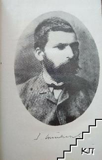 Захарий Стоянов (Допълнителна снимка 1)