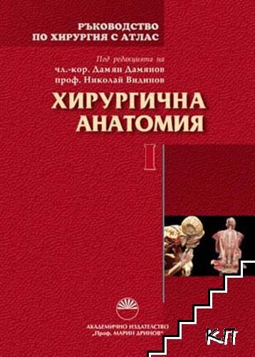 Ръководство по хирургия с атлас. Том 1: Хирургична анатомия