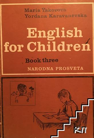 English for children. Book 3