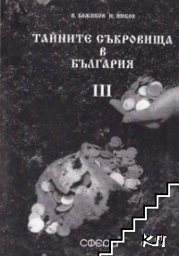 Тайните съкровища в България. Част 3