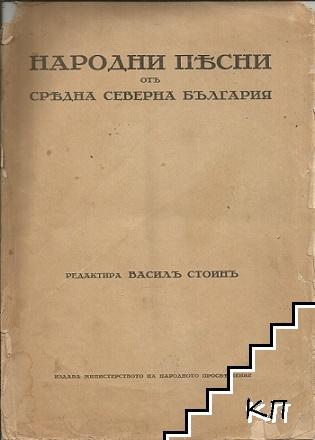 Народни песни отъ Средна Северна България