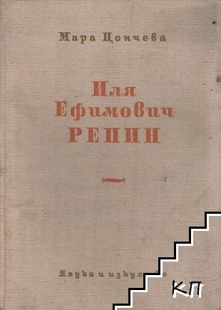 Иля Ефимович Репин