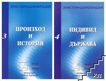 Християндемокрация. Том 1-5 (Допълнителна снимка 1)
