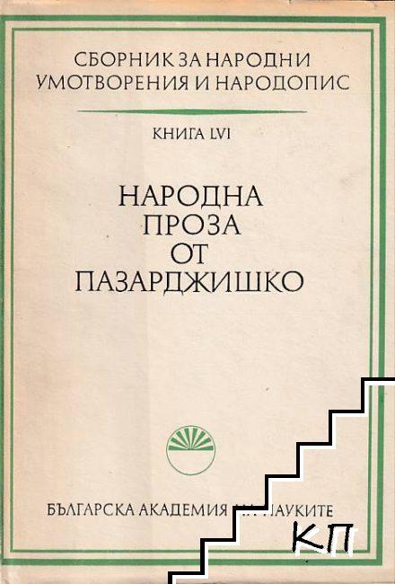 Сборник за народни умотворения и народопис. Книга LVI: Народна проза от Пазарджишко