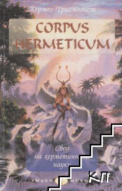 Corpus Hermeticum - свод на херметичните науки