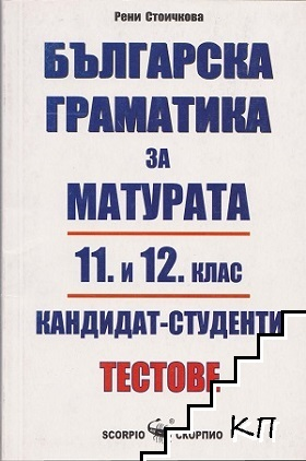 Българска граматика за матурата за 11.-12. клас и кандидат-студенти. Тестове