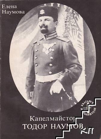 Капелмайстор Тодор Наумов