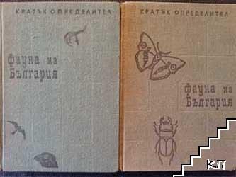 Фауна на България: Безгръбначни / Гръбначни