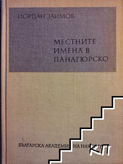 Местните имена в Панагюрско