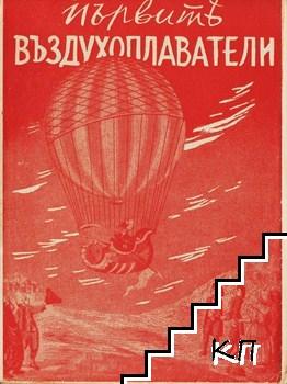 Първите въздухоплаватели