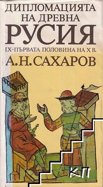 Дипломацията на древна Русия IX-първата половина на X в.