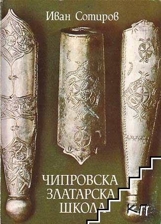 Чипровска златарска школа