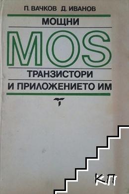 Мощни MOS транзистори и приложението им