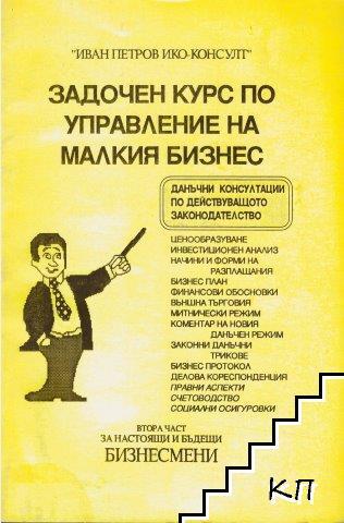Задочен курс по управление на малкия бизнес. Част 2