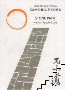 Каменна пътека / Stone Path