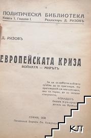 Европейската криза. Кн. 1 / 1938