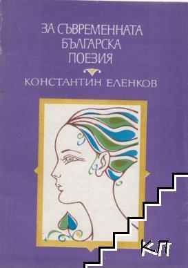 За съвременната българска поезия