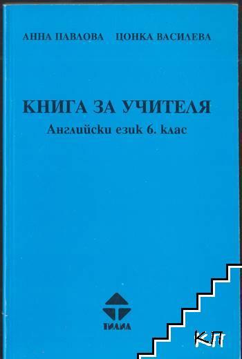 Книга за учителя. Английски език за 6. клас