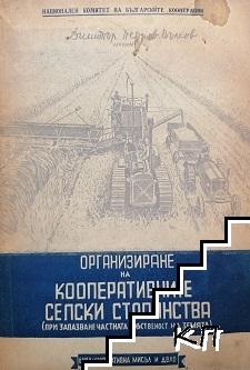 Организиране на кооперативните селски стопанства в България