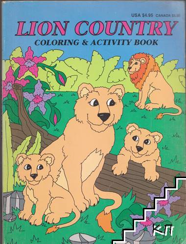 Lion Country. Coloring and Activity Book