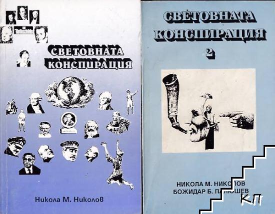 Световната конспирация. Книга 1-2 / Тайните протоколи / Новият ред / Четиридесетте безотговорни дни 1944