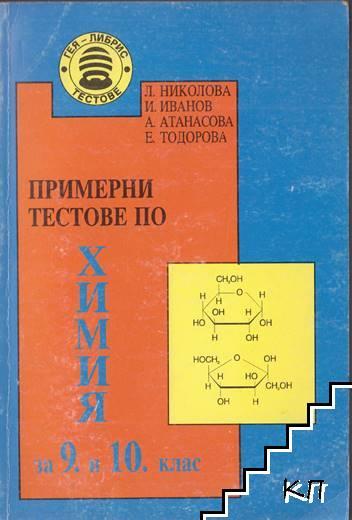 Примерни тестове по химия за 9.-10. клас