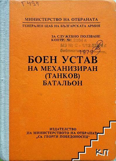 Боен устав на механизиран (танков) батальон