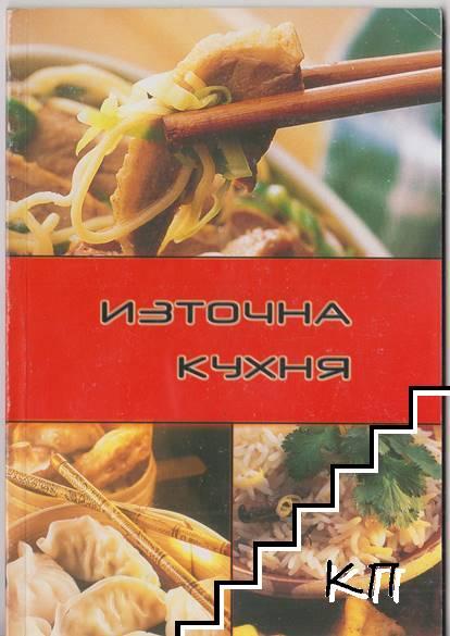 Източна кухня