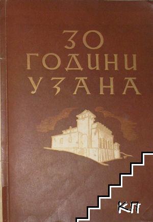 30 години Узана (1910-1940)