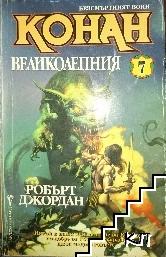 Безсмъртният воин Конан. Книга 7: Конан Великолепния
