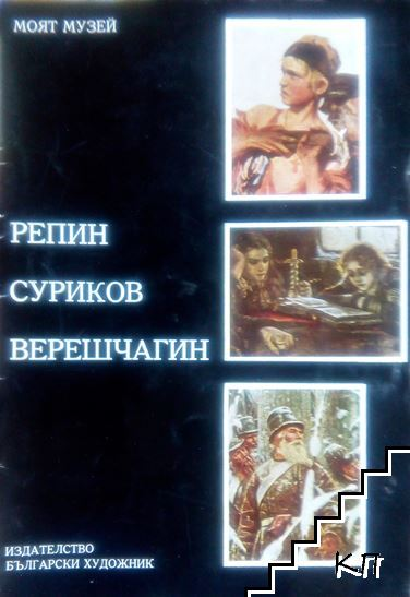 Моят музей: Репин. Суриков. Вересчагин