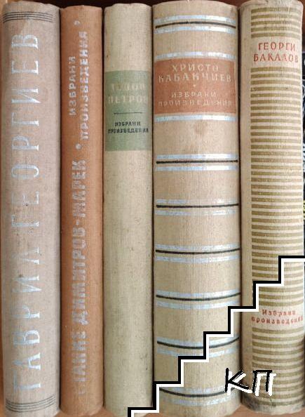 Избрани произведения. Комплект от 5 книги