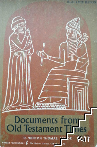 Documents from Old Testament Times