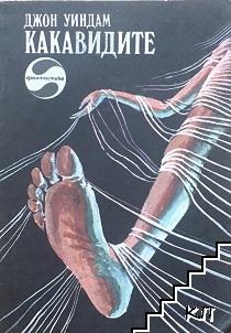 Какавидите