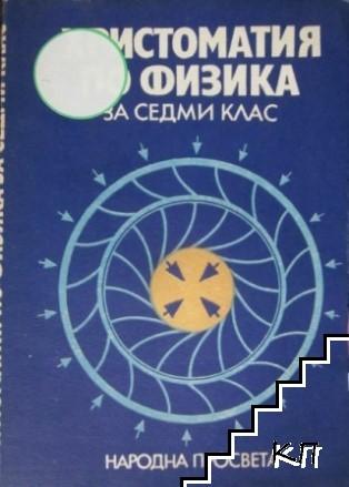 Христоматия по физика за 7. клас