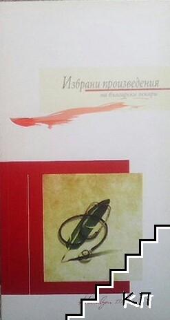 Избрани произведения на български лекари