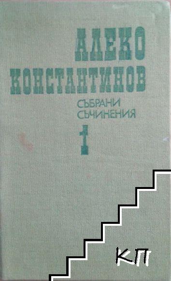 Събрани съчинения в четири тома. Том 1