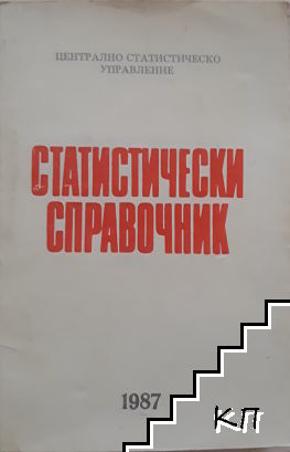 Статистически справочник 1987