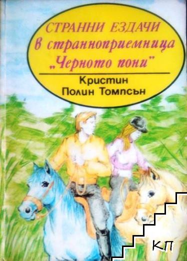 """Странни ездачи в страноприемница """"Черното пони"""""""