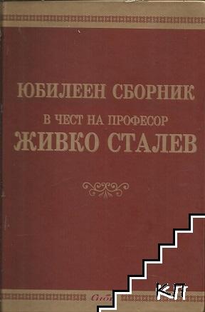 Юбилеен сборник в чест на професор Живко Сталев