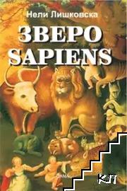 Зверо Sapiens