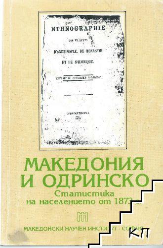 Македония и Одринско