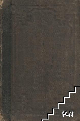 Съчинения. Том 1: Стихотворения