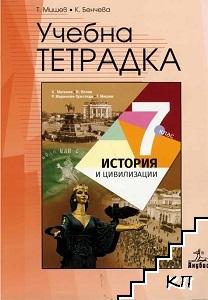 Учебна тетрадка по история и цивилизация за 7. клас