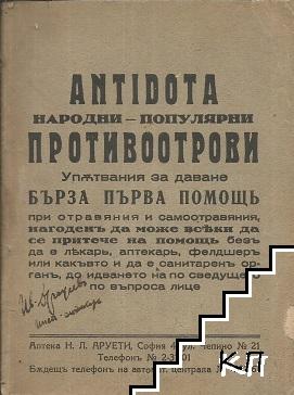 Antidota: Народни-популярни противоотрови
