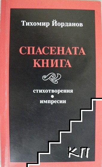 Спасената книга