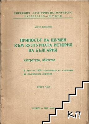 Приносът на Шумен към културната история на България