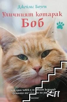 Уличният котарак Боб