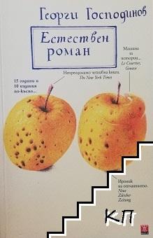 Естествен роман