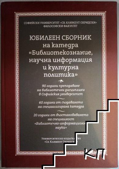 """Юбилеен сборник на катедра """"Библиотекознание, научна информация и културна политика"""""""